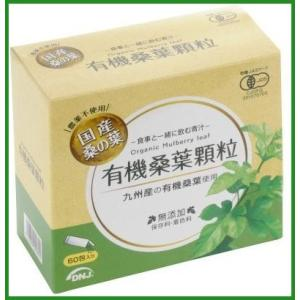 トヨタマ 国産 有機JAS認証 有機桑葉顆粒 1.5g×60包 b03 pandafamily
