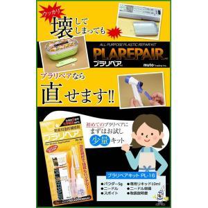 造形補修剤 プラリペアキット PL-16 白|b03