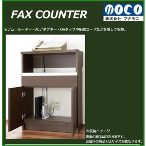 送料無料 フナモコ 日本製 FAXカウンター 425×337×850mm レベッカオーク FXR-425 b03 pandafamily