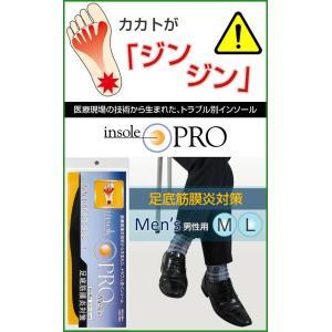 インソールプロ(靴用中敷き) 足底筋膜炎対策 メンズ・男性用 L(26〜27cm)|b03|pandafamily