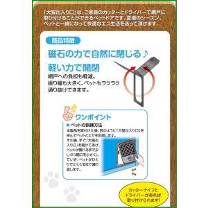 網戸専用 犬猫出入り口 Sサイズ(猫・小型犬用) PD1923|b03|pandafamily
