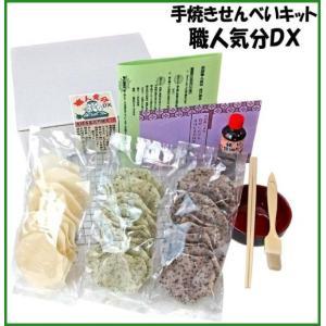 手焼き煎餅(せんべい)キット 職人気分DX(デラックス)|b03|pandafamily