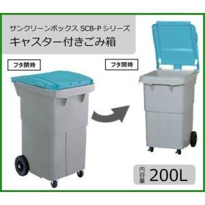 送料無料 三甲 サンコー サンクリーンボックス SCB-Pシリーズ 4輪キャスター付き大型ごみ箱 SCB200P フタ:ブルー 620000|b03