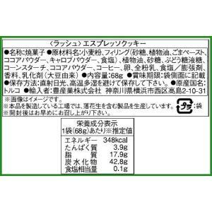 lush(ラッシュ) エスプレッソクッキー 68g(8枚入)×24個セット|b03|pandafamily