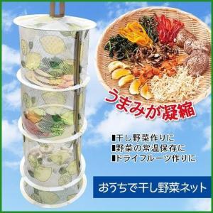商品概要:おうちで手軽に干し野菜づくり。 商品詳細:物干し竿などにひっかけて干し野菜が作れるネット可...