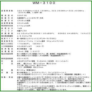 UNI-PEX ユニペックス ワイヤレスマイク WM-3100|b03|pandafamily