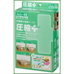 圧縮+plusシリーズ 圧縮袋付収納ケース ふとん一式用|b03|pandafamily