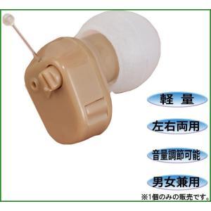 超コンパクト集音器 イヤーミニ 1個|b03|pandafamily