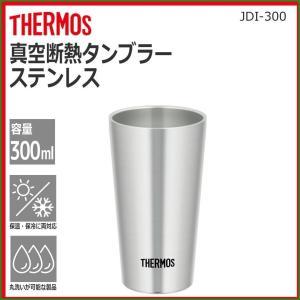 サーモス 真空断熱タンブラー ステンレス 300ml JDI-300|b03|pandafamily