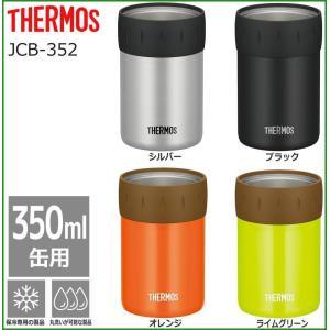 THERMOS(サーモス) 保冷缶ホルダー 350ml缶用 JCB-352 BK・ブラック|b03|pandafamily