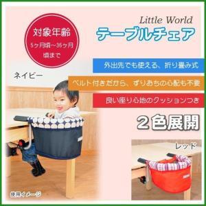 Little World テーブルチェア ネイビー|b03|pandafamily