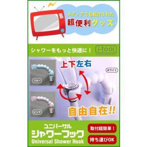 アイツール ユニバーサルシャワーフック ホワイト USH-01WH|b03|pandafamily