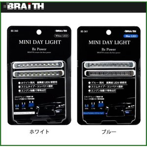 ミニ デイライト 高輝度LED18球(9球×2)使用 スリムタイプ・コンパクト設計 ブルー・BE-361|b03|pandafamily