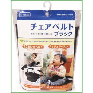 送料無料 Rebalo チェアベルト ブラック NR640|b03|pandafamily
