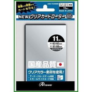 AC用 newクリアカードローダー(クリアブラック) ANS-TC056BK|b03|pandafamily