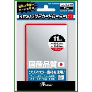 AC用 newクリアカードローダー(クリアレッド) ANS-TC056RD|b03|pandafamily