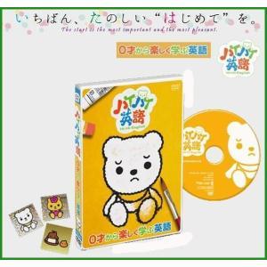 送料無料 DVD ハイハイ英語  0才から楽しく学ぶ英語 HIHI-001|b03|pandafamily