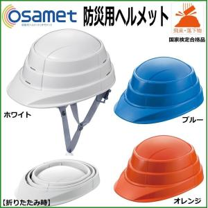 A4サイズ収納! 収縮式防災用ヘルメット OSAMET オサメット KGO-1 オレンジ|b03