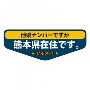 県内在住マグネットステッカー 熊本県Aタイプ KZMS-A43|b03|pandafamily