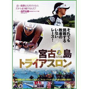 商品概要:トライアスロン宮古島大会に密着したドキュメンタリー。 商品詳細:日本で唯一のトライアスロン...