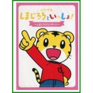 DVD いつでもしまじろうといっしょ 〜しまじろうコンサート〜 DQBW-4050|b03|pandafamily