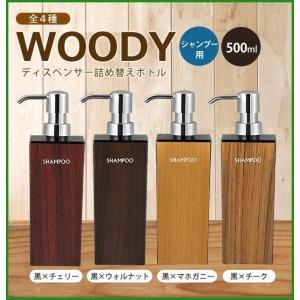 日本製 WOODY(ウッディ) ディスペンサー詰め替えボトル シャンプー 角型 大(500ml) 黒×ウォルナット|b03|pandafamily