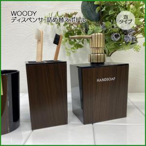 日本製 WOODY(ウッディ) 泡タイプ ディスペンサー詰め替えボトル(泡ハンドソープ)黒ベース(400ml) チーク|b03|pandafamily