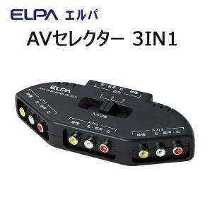 ELPA AVセレクター 3IN1 ASL-E311 b03 pandafamily