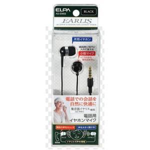 商品概要:電話の音声を増幅して聴くことができます。 商品詳細:本品は集音器イヤリス(AS-P001)...