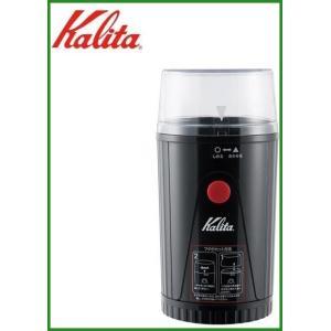 商品概要:片手で挽ける、電動コーヒーミル。 商品詳細:微粉がメーカー比約50%減。容器底のリブを立て...