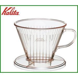 商品概要:カリタのプラスチック製コーヒードリッパー。 商品詳細:カリタのドリッパーは三つ穴。雑味がで...