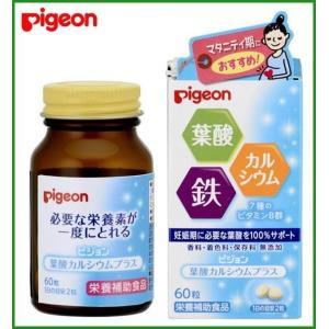 Pigeon(ピジョン) サプリメント 栄養補助食品 葉酸カルシウムプラス 60粒(錠剤) 20392|b03
