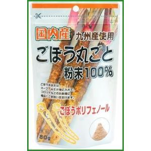 ユニマットリケン 国内産ごぼう丸ごと粉末100% 80g|b03|pandafamily
