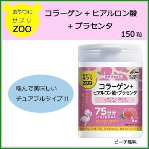 ユニマットリケン おやつにサプリZOO コラーゲン+ヒアルロン酸+プラセンタ 150粒 b03の商品画像|ナビ