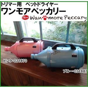 送料無料 日本製 トリマー用 ペットドライヤー ワンモアペッカリー ブルー・021887|b03