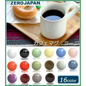 ZEROJAPAN(ゼロジャパン)  カフェマグ ラージ CFZ-02 CA・キャロット|b03