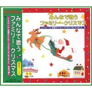 送料無料 CD みんなで歌うファミリー・クリスマス ACS-001|b03|pandafamily