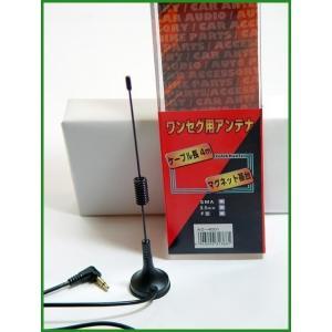ワンセグ・地上波デジタルアンテナ 3.5mm用 AO-4002|b03|pandafamily