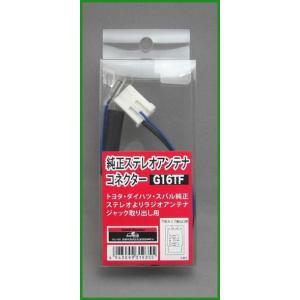 トヨタ・ダイハツ・スバル アンテナ変換コード G16TF|b03|pandafamily