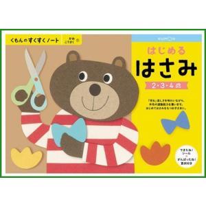送料無料 KUMON くもん くもんのすくすくノート はじめるはさみ SNX-11 2〜4歳 b03 pandafamily