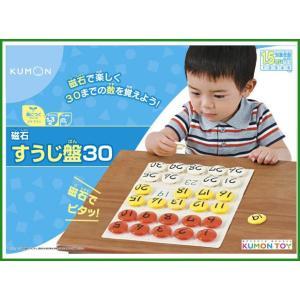 商品概要:磁石で遊びながら、楽しく30までの数に親しめる。 商品詳細:数字が書かれた磁石のコマを、3...