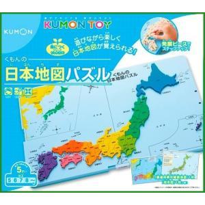 商品概要:楽しく日本地図を覚えられる。 商品詳細:47の都道府県を正確な形に再現。パズル遊びをしなが...