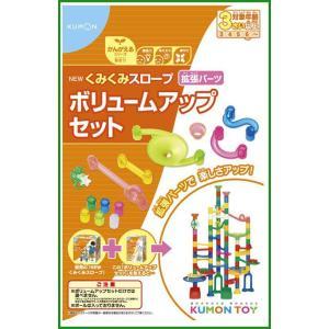 KUMON くもん NEWくみくみスロープ ボリュームアップセット BL-32 3歳以上〜 b03