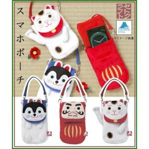 セトクラフト スマホポーチ 犬張子・SF-3161|b03|pandafamily