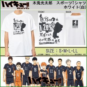 ハイキュー!! 木兎光太郎 梟谷学園高校 スポーツTシャツ X513-609 ホワイト(白)・A00...
