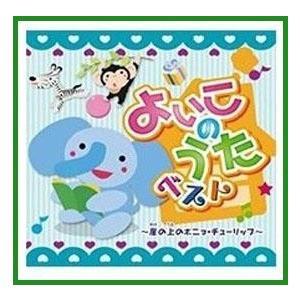 送料無料 CD よいこのうた ベスト 〜崖の上のポニョ・チューリップ〜 CJP-502|b03|pandafamily