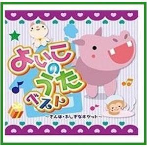 送料無料 CD よいこのうた ベスト 〜さんぽ・ふしぎなポケット〜 CJP-503|b03|pandafamily