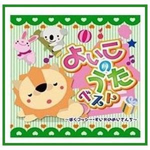 送料無料 CD よいこのうた ベスト 〜ぼくコッシー・すいかのめいさんち〜 CJP-504|b03|pandafamily
