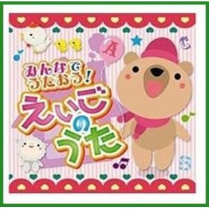 送料無料 CD みんなでうたおう!えいごのうた CJP-505|b03|pandafamily