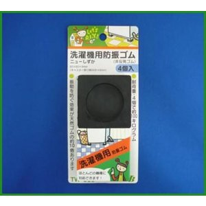洗濯機用防振ゴム ニューしずか(4個入り1セット) TW-660黒 黒|b03|pandafamily